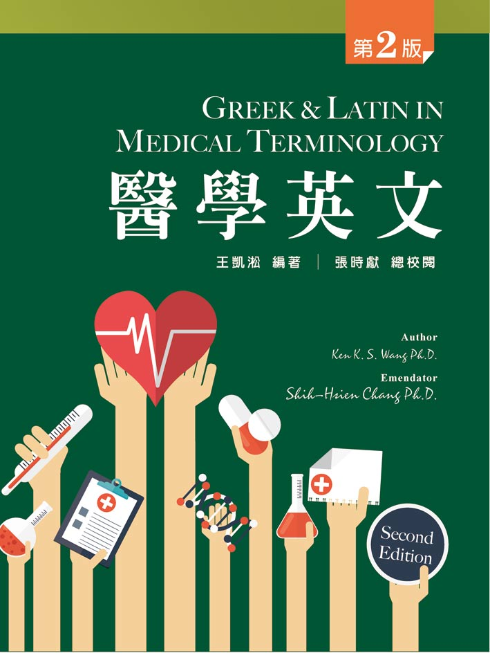 醫學英文(Greek & Latin in Medical Terminology)(第二版)