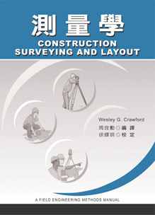 測量學 (Construction Surveying And Layout,2/e)