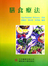 膳食療法(彩色精印)(Williams : Basic Nutrition and Diet Therapy)