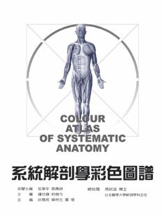 系统解剖图谱图片大全 系统解剖学彩色图谱 中国