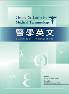 醫學英文 Greek & Latin in Medical Terminology