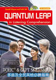 Quantum Leap in Listening Comprehension