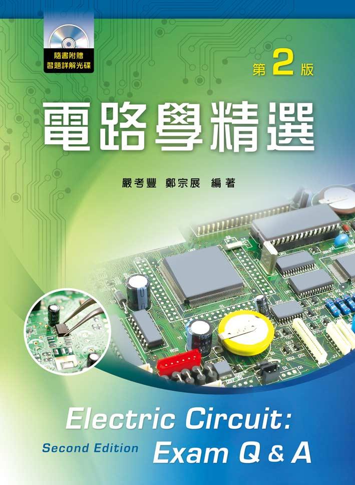 电路学精选(第二版)