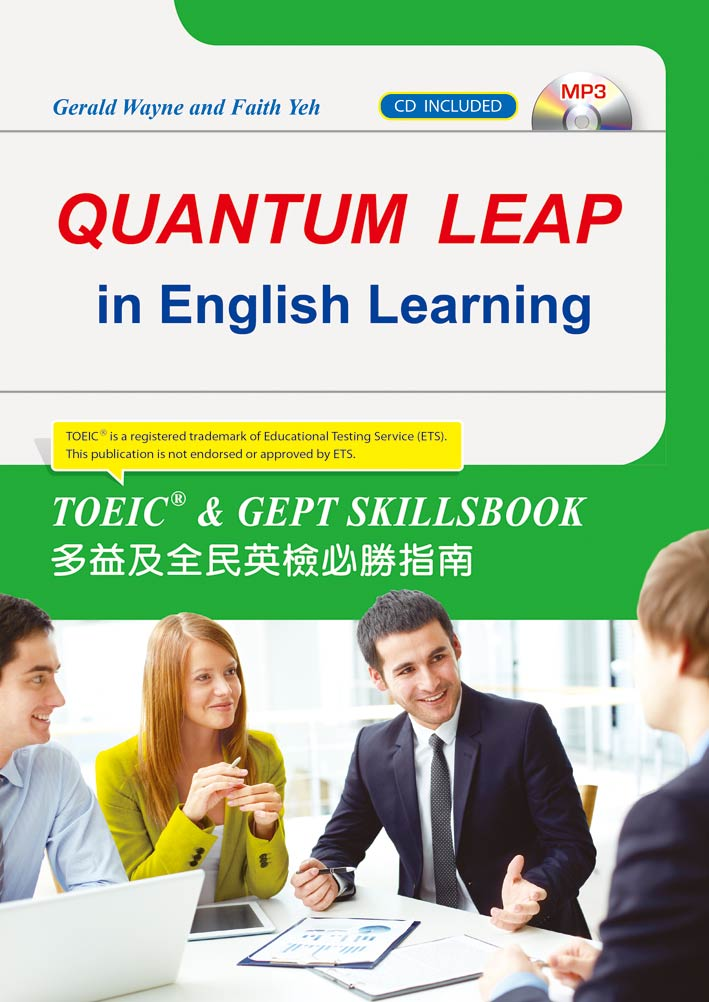Quantum Leap in English Learning──多益及全民英檢必勝指南
